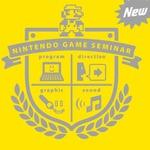 「任天堂ゲームセミナー2013」募集開始 ― サウンドにはリニアモーターカーの課題が、ディレクターへの道も