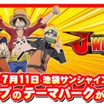 週刊少年ジャンプの世界で遊べるテーマパーク「J-WORLD TOKYO」7月11日オープン ― アトラクション情報解禁