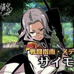 『新・世界樹の迷宮 ミレニアムの少女』キャラPV「サイモン編」公開 ― メディックは仲間の命を守る!