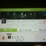 Wii U『バイオハザード リベレーションズ』Miiverseコミュニティがオープン ― 早速世界中から投稿が