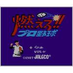 圧倒的センスで野球ファンの心をがっちり掴んで離さない『燃えろ!!プロ野球』3DSVCで配信開始