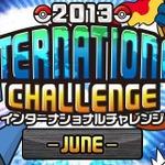 ポケモングローバルリンク「2013 インターナショナルチャレンジ -JUNE-」開催、参加賞は特別なきのみ3種