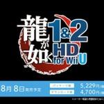 【Nintendo Direct】セガWii U参入第1弾は『龍が如く 1&2 HD EDITION for Wii U』に決定