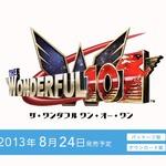 【Nintendo Direct】『The Wonderful 101』発売日決定、Wii U夏の有力ソフトの1本に