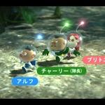 【Nintendo Direct】『ピクミン3』主人公達の名前や、GamePadを使用した便利な機能などが判明