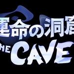 【Nintendo Direct】Wii U『運命の洞窟 THE CAVE』がダウンロード専用タイトルとして2013年リリース