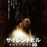 ピラミッドヘッドが恐怖と共にポスターへ降臨!映画「サイレントヒル:リベレーション3D」メインビジュアル公開
