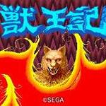『3D 獣王記』配信決定 ― 「きまぐれ変身」モードなど、3DS版独自の新要素も