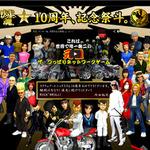 スクエニ10周年企画、正体はまさかの『疾走、ヤンキー魂。』復活宣言! ― 内田裕也氏もROCK'N ROLL!