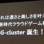 ソーシャルに行ってしまった人を「G-cluster」で呼び戻す!クラウドゲーム機「G-cluster」発表会