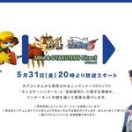 【Nintendo Direct】次は5月31日にカプコン特集を放送、『MH4』と『逆転5』の情報が公開
