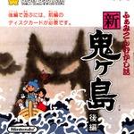 任天堂ディスクシステムの名作アドベンチャー『新・鬼ヶ島』3DSバーチャルコンソールに追加