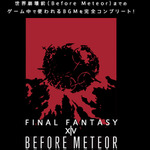 『ファイナルファンタジーXIV』サントラ発売決定 ― 初回限定「ミニオン ダラガブ」シリアルコード封入