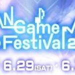 ゲームミュージックの祭典「JAPAN Game Music Festival 2013」開催