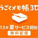 『うごくメモ帳 3D』7月に配信予定、有料サービスは「作者」や「コレクター」として活躍すると無料に!