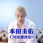 【Nintendo Direct】『モンスターハンター4』のCMに本田圭佑選手出演決定!MH4プレイの感想も