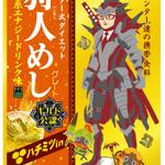 『モンスターハンター4』のコラボ商品が発表!「ALOOK」からメガネが、「UHA味覚糖」から携帯食料グミと狩人めしが発売