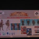 【テイルズ オブ フェスティバル 2013】9月下旬に「一番くじ」が発売!A賞はシンフォニアの限定ドラマCD