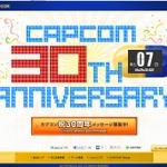 カプコン、創業30周年を祝うカウントダウンサイト公開