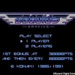 コナミ、『グラディウス』『沙羅曼蛇』など人気ゲーム16タイトルを「ひかりTVゲーム」で配信