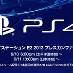 ソニー、E3 プレスカンファレンスを日本に向けてUSTREAM生中継
