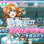 ブシモにてアイドル育成ゲーム『ラブライブ!スクールアイドルフェスティバル』のAndroidをリリース