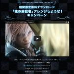『ライトニングリターンズ ファイナルファンタジーXIII』楽曲アレンジキャンペーン開催