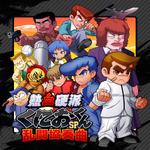完全新作『熱血硬派くにおくんSP 乱闘協奏曲』3DSに登場 ― 初回特典はサントラCD、オリジナル番長コンテストも開催