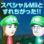 『すれちがいMii広場』に岩田社長のスペシャルMiiが登場 ― 「11日23時から直接お届けします」