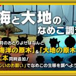 『おさわり探偵 なめこ栽培キットDeluxe』6月イベントは海と大地 ― 原木2本と新種レアなめこ12種類が追加