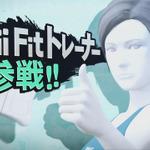 【E3 2013】『大乱闘スマッシュブラザーズ 3DS/Wii U』に「Wii Fit トレーナー」が参戦決定