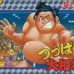 決まり手は「すうぷれっくす」『つっぱり大相撲』3DSバーチャルコンソールに登場
