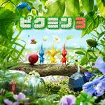 【E3 2013】「Wii Uはピクミンのためのハード」宮本氏が語る『ピクミン3』とは
