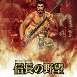 3DS『信長の野望』ではオリジナルシナリオが4本追加、新たな武将も100名以上登場
