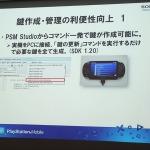 【SIG-Indie第10回勉強会】開発者の要望に応えたSDKを目指すPlayStation Mobile