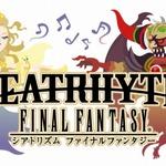 『FF』シリーズ初の音楽ゲーム『シアトリズム ファイナルファンタジー』のサントラ発売決定