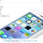 アップル、iOS 7の日本語ページを開設・・・デザインや新機能を紹介