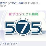 セガ、「あずき」と「まっちゃ」が登場する謎のティザーサイト「project 575」をオープン