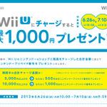 最大1,000円プレゼント!Wii U ニンテンドーeショップ、「必ずもらえる」チャージキャンペーンを実施