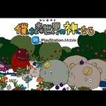 PlayStation Mobileのデベロッパーインタビュー第1弾、『僕は森世界の神になる』のピグミースタジオ