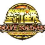『聖闘士星矢  ブレイブ・ソルジャーズ』、PS3で2013年秋に発売決定