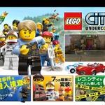 レゴブロックの世界を壊せ!そして組み立てろ!Wii U『レゴシティ アンダーカバー』公式サイトオープン