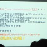 【SIG-Glocal#11】GDCと同時開催のゲームコネクションアメリカ報告・・・GDC2013報告会