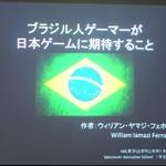 【SIG-Glocal#11】ブラジル人が日本のゲームに望むこととは? 留学生によるブラジル人ゲーマー調査・・・GDC2013報告会