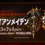 新たな魔物「アイアンメイデン」登場!『SOUL SACRIFICE』、7月4日追加DLCを配信