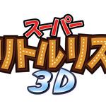 かわいいリスの全力ドングリ集め ─ 『スーパーリトルリス3D』はニンテンドーeショップにて6月26日より配信