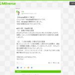 「Miiverse」アップデート ― 投稿文字数、100文字増えて200文字までOKに