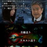 人気ドラマがゲームに『SPEC~干~』3DSで発売決定 ― 原作スタッフ監修、ドラマの空白を埋める未公開エピソード