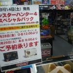 ヨドバシカメラ、『モンスターハンター4』スペシャルパックを6月28日12時より予約開始