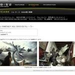 「FINAL FANTASY XV 2013 E3 トレーラー」にも使われた『YEBIS 2』、最新導入事例を公開
